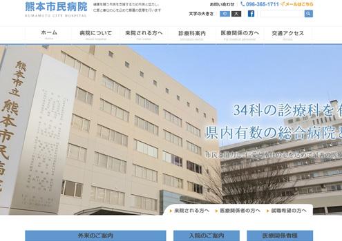 病院・医療系Webサイト